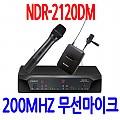 NDR-2120DM <B><FONT COLOR=RED> 200MHZ 가변 무선마이크</FONT>