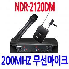 NDR-2120DM  200MHZ 가변 무선마이크