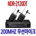 NDR-2120DT <B><FONT COLOR=RED> 200MHZ 가변 무선마이크</FONT>