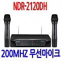 NDR-2120DH <B><FONT COLOR=RED> 200MHZ 가변무선마이크</FONT>