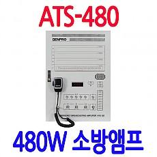 ATS-480  480W 소방앰프
