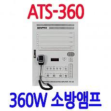 ATS-360  360W 소방앰프