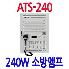 ATS-240  240W 소방앰프