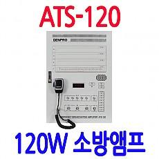 ATS-120  240W 소방앰프