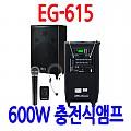 EG-615 <B><FONT COLOR=RED> 600W 충전식앰프</FONT>