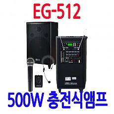 EG-512  500W 충전식앰프
