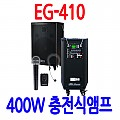 EG-410 <B><FONT COLOR=RED>400W 충전식앰프</FONT>