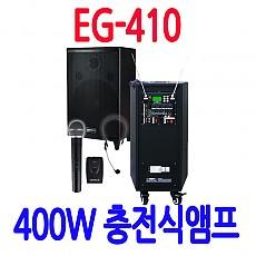EG-410 400W 충전식앰프