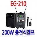 EG-210 <B><FONT COLOR=RED>200W 충전식앰프</FONT>