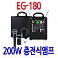 EG-180 <B><FONT COLOR=RED>200W 충전식앰프</FONT>