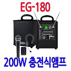EG-180 200W 충전식앰프