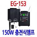 EG-153 <B><FONT COLOR=RED> 150W 충전식 앰프</FONT>