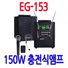 EG-153  150W 충전식 앰프