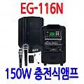 EG-116N <B><FONT COLOR=RED>150W 충전식 앰프</FONT>