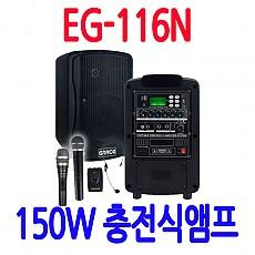 EG-116N 150W 충전식 앰프