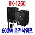 BK-1260 <B><FONT COLOR=RED> 600W 충전식앰프</FONT>