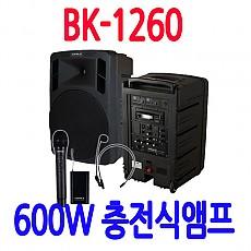 BK-1260  600W 충전식앰프
