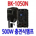 BK-1050N <B><FONT COLOR=RED>500W 충전식앰프</FONT>