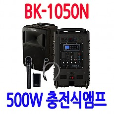 BK-1050N 500W 충전식앰프