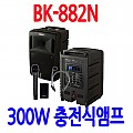 BK-882N <B><FONT COLOR=RED> 300W 충전식앰프</FONT>
