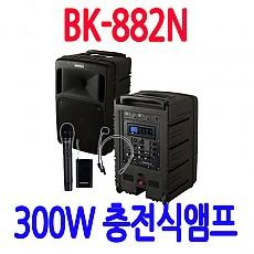 BK-882N  300W 충전식앰프