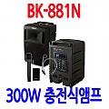 BK-881N <B><FONT COLOR=RED>300W 충전식앰프</FONT>