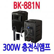 BK-881N 300W 충전식앰프