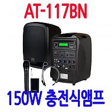 AT-117BN  150W 충전식앰프