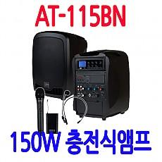 AT-115BN  150W 충전식앰프