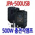 JPA-500USB <B><FONT COLOR=RED> 500W 충전식앰프</FONT>