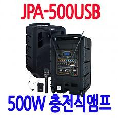 JPA-500USB  500W 충전식앰프