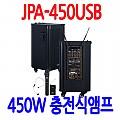 JPA-450USB <B><FONT COLOR=RED> 450W 충전식앰프</FONT>