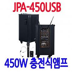 JPA-450USB  450W 충전식앰프