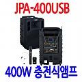JPA-400USB <B><FONT COLOR=RED> 400W 충전식앰프</FONT>
