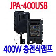 JPA-400USB  400W 충전식앰프