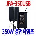 JPA-350USB <B><FONT COLOR=RED>350W 충전식앰프</FONT>
