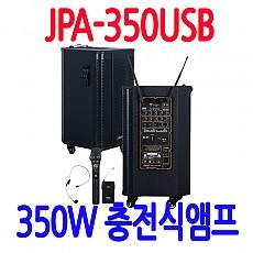 JPA-350USB 350W 충전식앰프