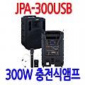 JPA-300USB <B><FONT COLOR=RED> 300W 충전식 앰프</FONT>