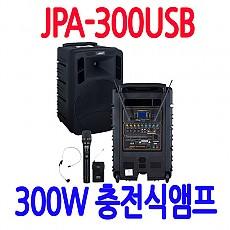 JPA-300USB  300W 충전식 앰프