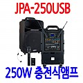 JPA-250USB <B><FONT COLOR=RED> 250W 충전식 앰프</FONT>