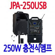 JPA-250USB  250W 충전식 앰프