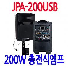JPA-200USB  250W 충전식앰프