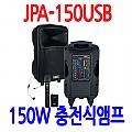 JPA-150USB <B><FONT COLOR=RED>150W 충전식앰프</FONT>