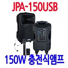 JPA-150USB 150W 충전식앰프