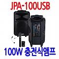 JPA-100USB <B><FONT COLOR=RED> 100W 충전식앰프</FONT>
