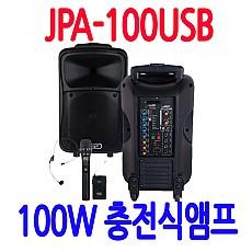 JPA-100USB  100W 충전식앰프