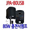 JPA-80USB <B><FONT COLOR=RED> 80W 충전식 앰프</FONT>