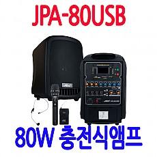 JPA-80USB  80W 충전식 앰프