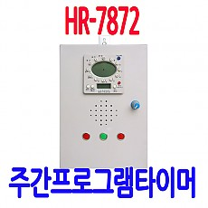 HR-7872  타임벨 챠임벨 자동시보기 벽걸이형