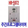 HR-5972 <B><FONT COLOR=RED> 타임벨 챠임벨 자동시보기</FONT>